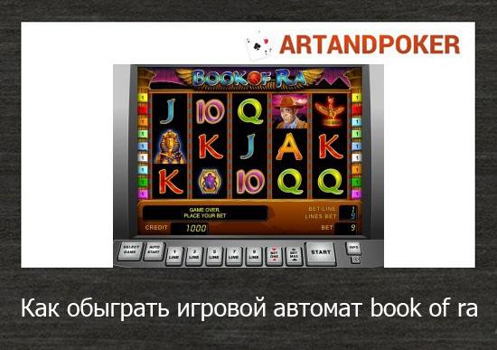 Как обыграть игровой автомат book of ra