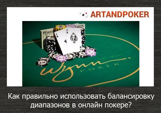 Как правильно использовать балансировку диапазонов в онлайн покере