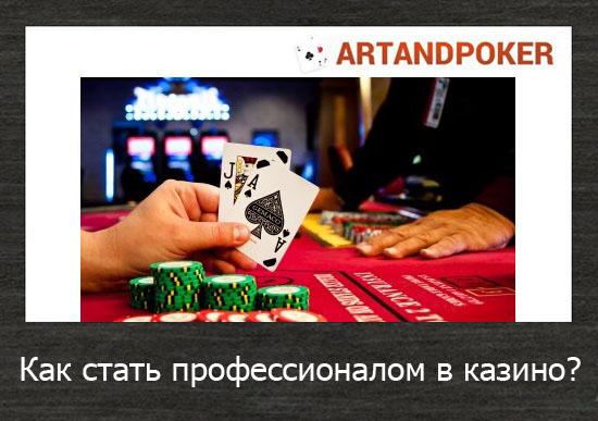 Как стать профессионалом в казино