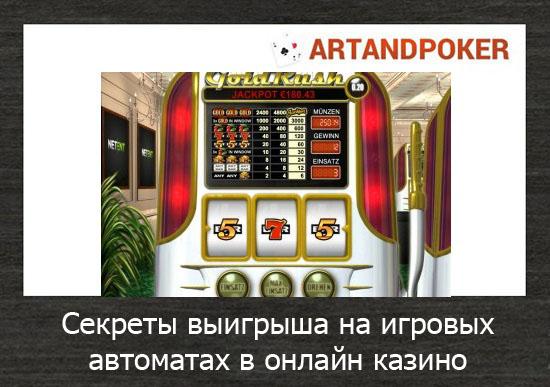 Секреты выигрыша на игровых автоматах в онлайн казино