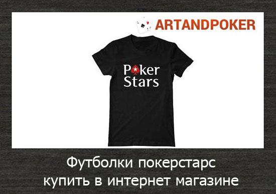 Футболки покер старс – купить