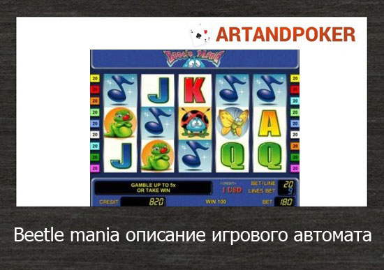 Beetle mania описание игрового автомата