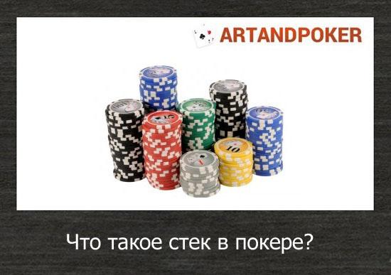 Что такое стек в покере