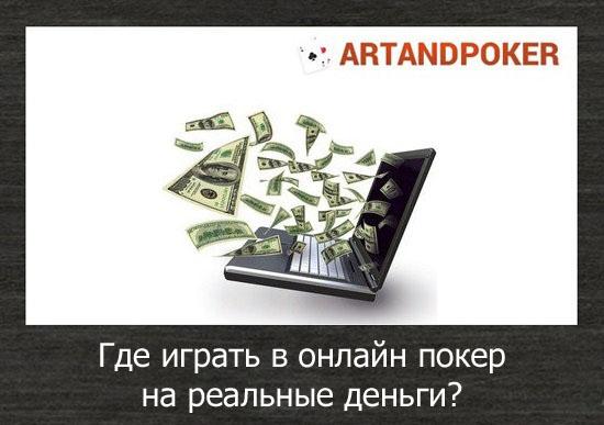 Где играть в онлайн покер на реальные деньги