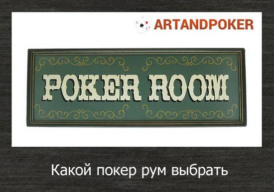 Какой покер рум выбрать