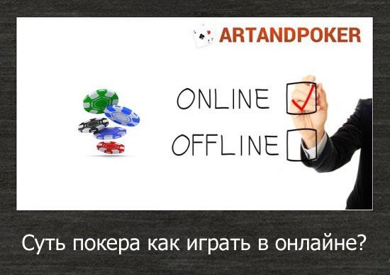 Суть покера как играть в онлайне