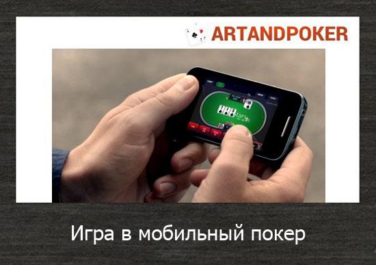 Игра в мобильный покер
