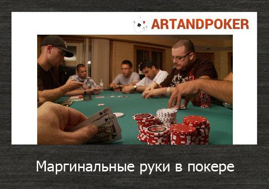 Маргинальные руки в покере