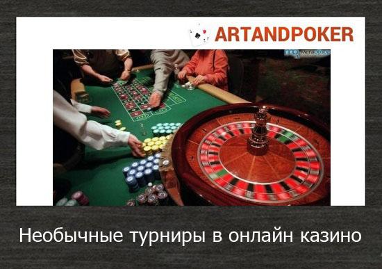 Необычные турниры в онлайн казино