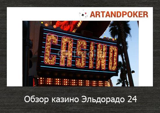 Обзор казино Эльдорадо 24