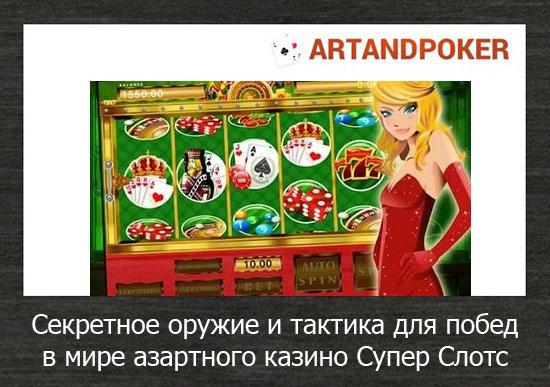Секретное оружие и тактика для побед в мире азартного казино Супер Слотс
