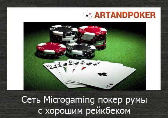 Сеть Microgaming покер румы с хорошим рейкбеком