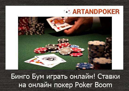 Ставки на онлайн покер Poker Boom