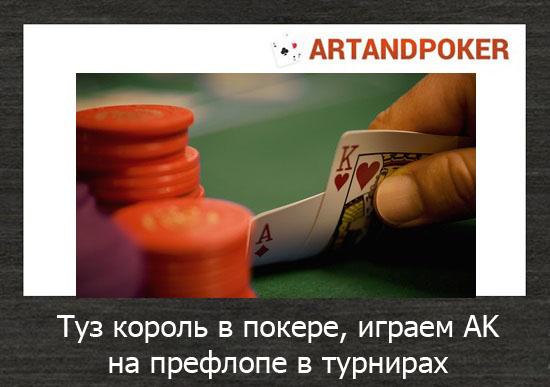 Туз король в покере, играем AK на префлопе в турнирах