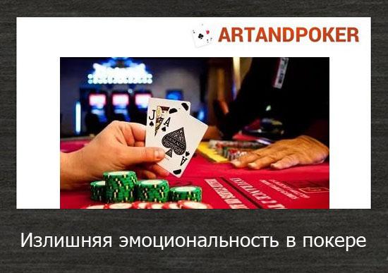 Излишняя эмоциональность в покере