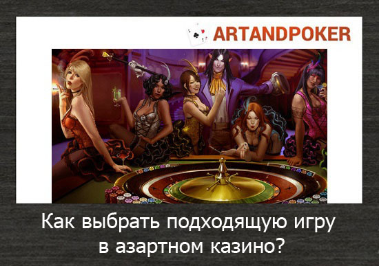 Как выбрать подходящую и прибыльную игру в азартном казино