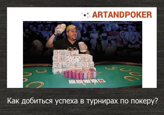 Как добиться успеха в турнирах по покеру