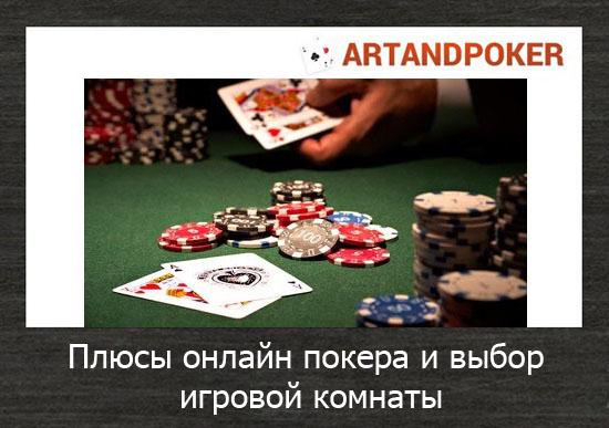 Плюсы онлайн покера и выбор игровой комнаты