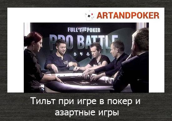 Тильт при игре в покер и азартные игры