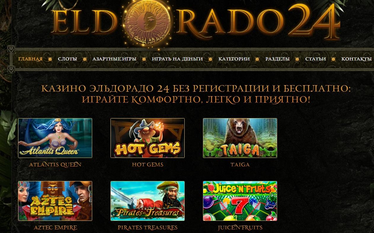 казино игры бесплатно эльдорадо