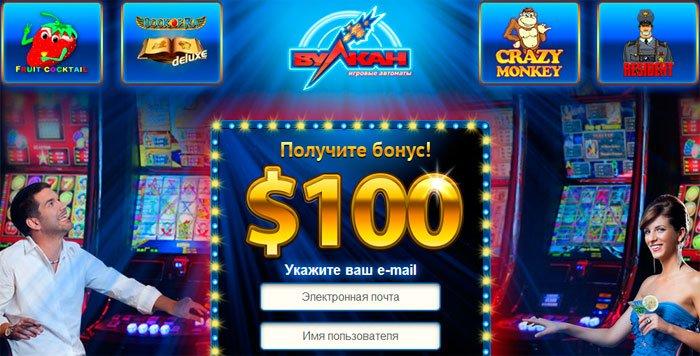 Бонусы в интернет казино вулкан