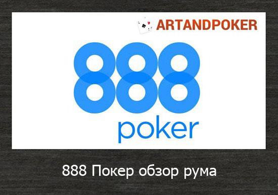 888 Покер обзор рума