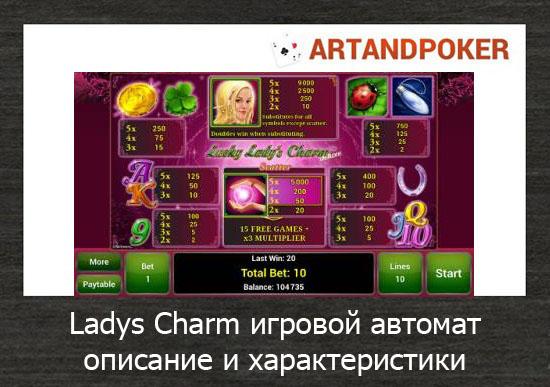 Ladys Charm игровой автомат описание и характеристики