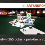 Planetwin365 poker – рейкбек и гонки