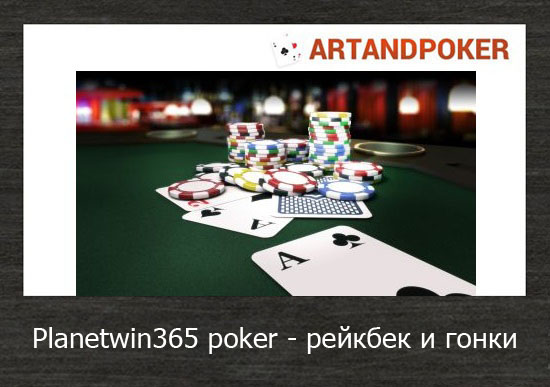 Planetwin365 poker - рейкбек и гонки