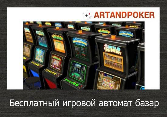 Бесплатный игровой автомат базар