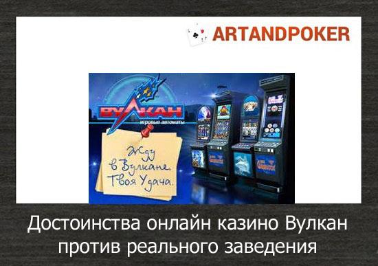 Достоинства онлайн казино Вулкан против реального заведения