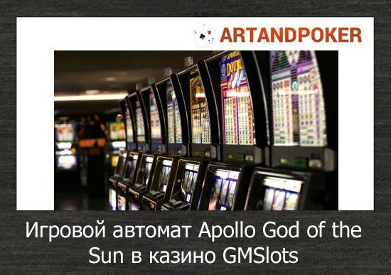 Игровой автомат Apollo God of the Sun в казино GMSlots
