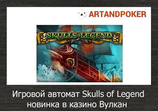 Игровой автомат Skulls of Legend новинка в казино Вулкан