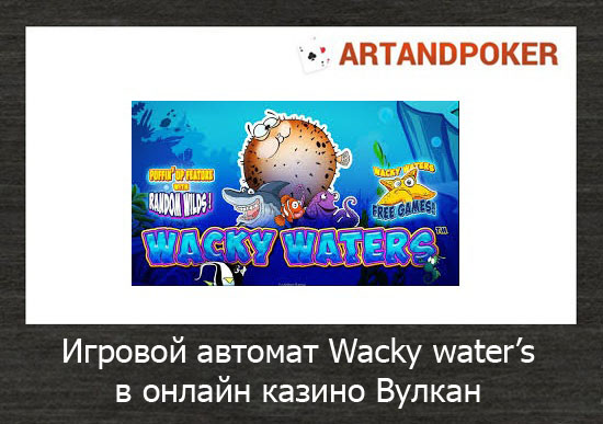 Игровой автомат Wacky water