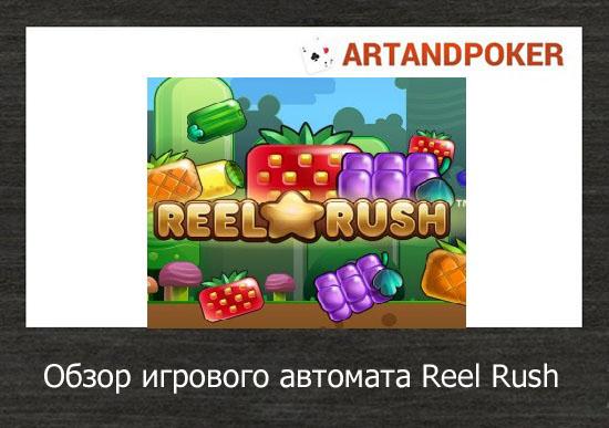 Обзор игрового автомата Reel Rush