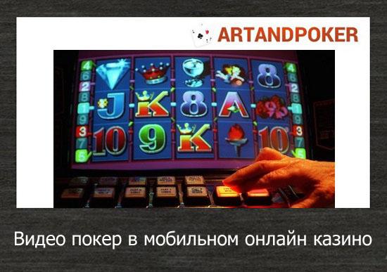 Видео покер в мобильном онлайн казино