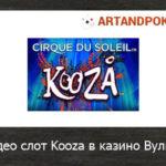 Видео слот Kooza в казино Вулкан