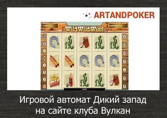 Игровой автомат Дикий запад на сайте клуба Вулкан