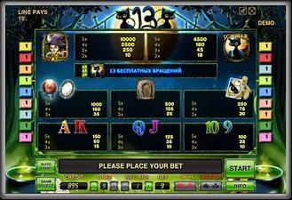 Игровой автомат «13»