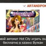 Игровой автомат Hot City играть онлайн бесплатно в казино Вулкан