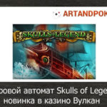 Игровой автомат Skulls of Legend: новинка в казино Вулкан