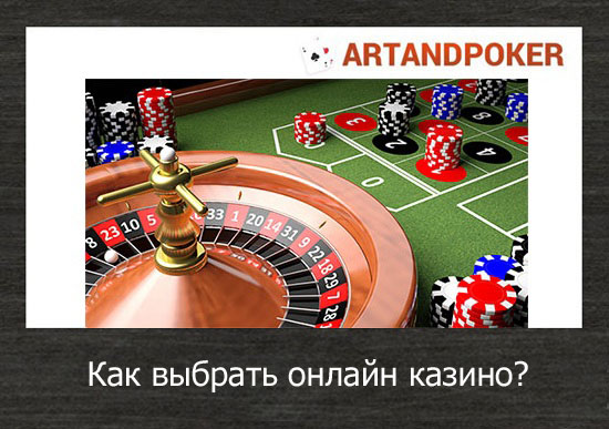 надежности казино онлайн
