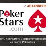 Скачать Pokerstars (Покер Старс) на деньги