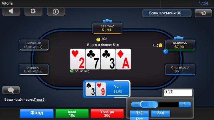скачать приложение 888 покер на андроид - фото 3