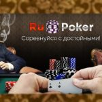 RuPoker — скачать бесплатно на русском языке