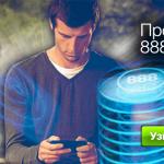 Промокоды на 888poker, актуальные в 2017 году