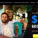 Как пройти регистрацию на сайте 888poker