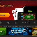 Mobilepokerclub — скачать бесплатно на русском языке