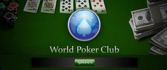 в покер условные онлайн на играть деньги