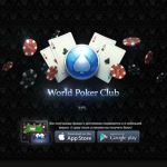 Как скачать World Poker Club бесплатно